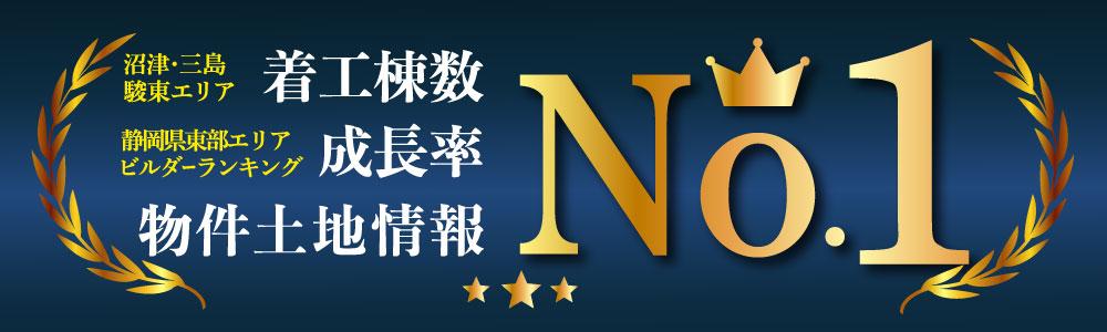 三島沼津エリアNO.1