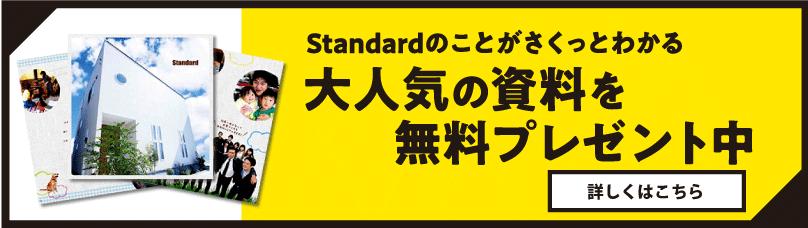 Standardのことがさくっとわかる資料プレゼント