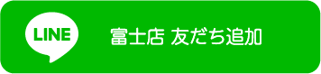 LINE富士店
