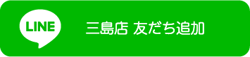 LINE三島店