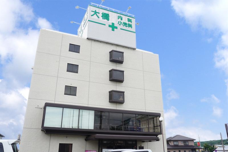 大橋内科小児科医院