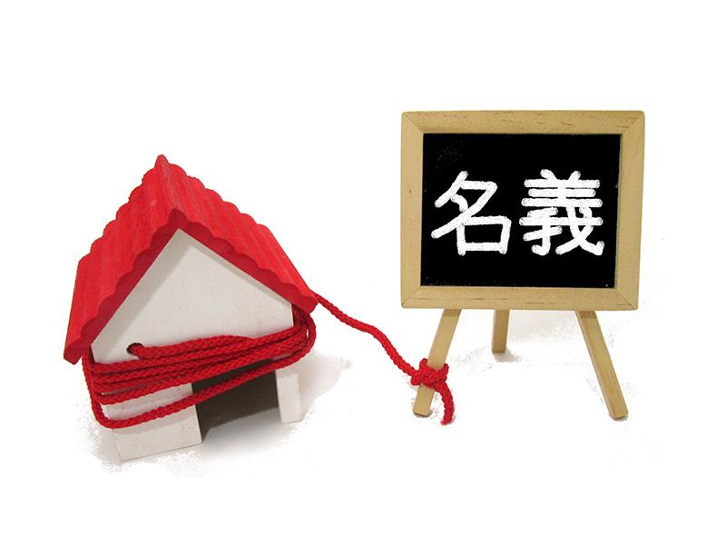 共働き夫婦は相談を。マイホーム購入の名義はどうする?