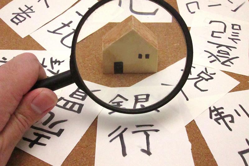 新築ローン、家の購入価格以外に必要なお金にはどんなものがある?
