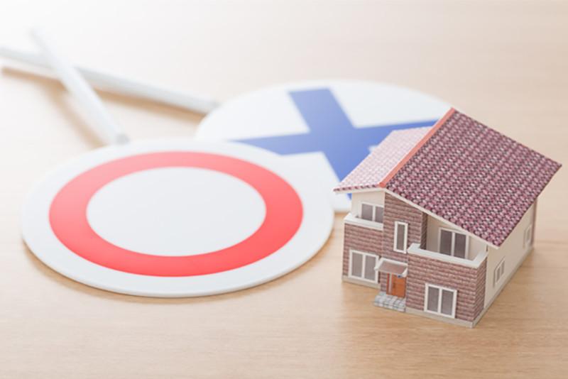 住宅ローンの審査基準-事前審査と本審査の違い